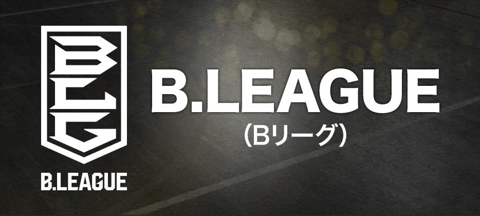 B.LEAGUE(バスケットボール Bリーグ)