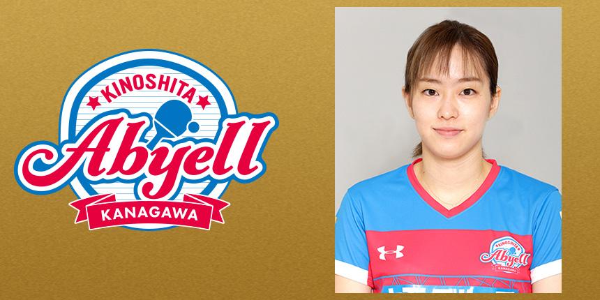 石川 佳純(Kasumi Ishikawa)