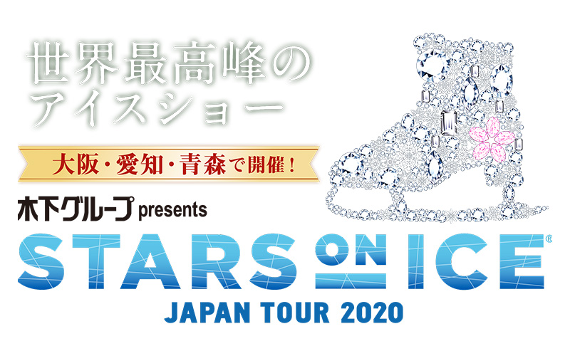 木下グループ presents STARS ON ICE JAPAN TOUR 2020 愛知公演