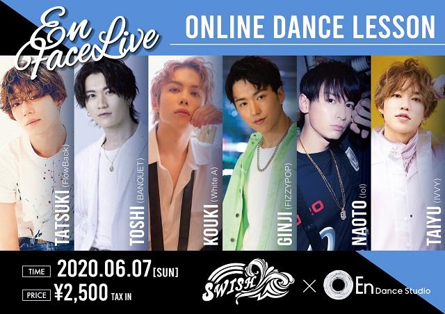 【配信ライブ】SWISH× En Dance Studio発売!