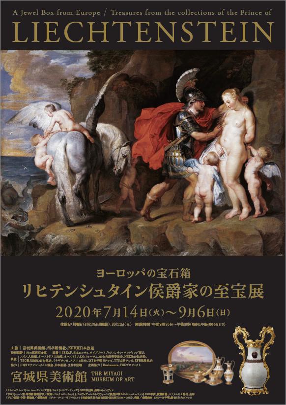 ヨーロッパの宝石箱 リヒテンシュタイン侯爵家の至宝展