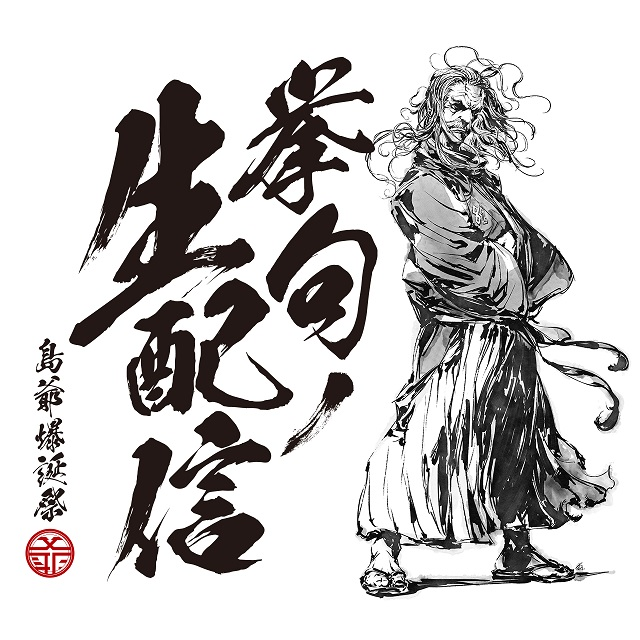 【ライブ配信】島爺爆誕祭 挙句ノ生配信