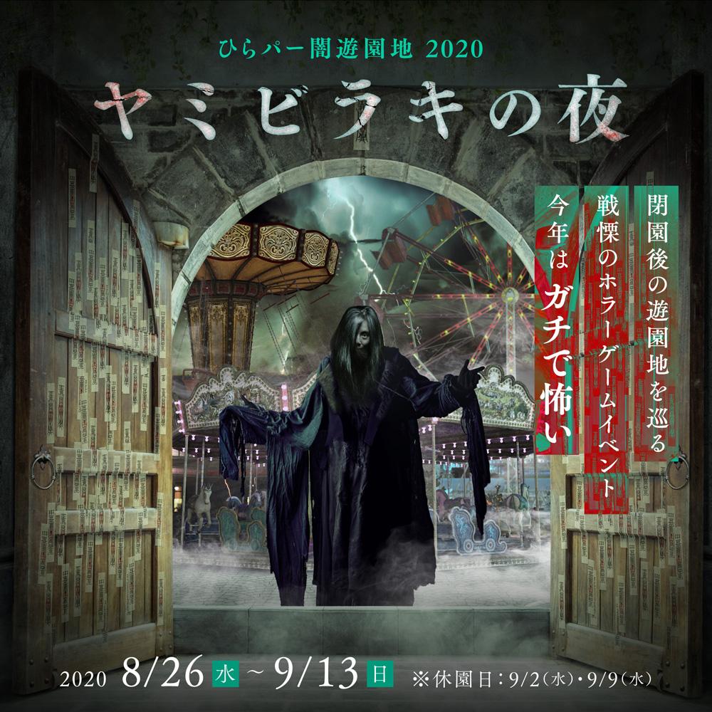ひらパー闇遊園地 2020 ヤミビラキの夜