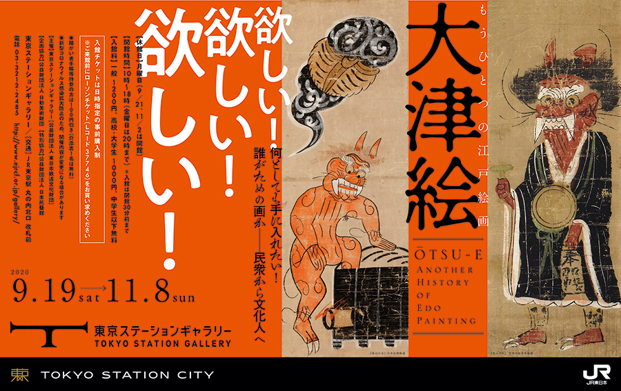 もうひとつの江戸絵画 大津絵(東京)
