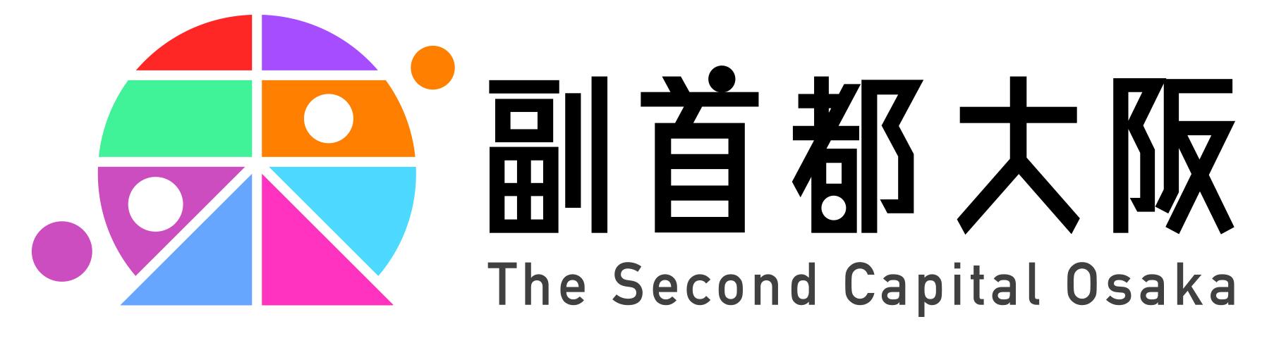 橋下徹と考える大阪都構想 (第1回大阪副首都未来会議)~オンラインでの配信も行います~