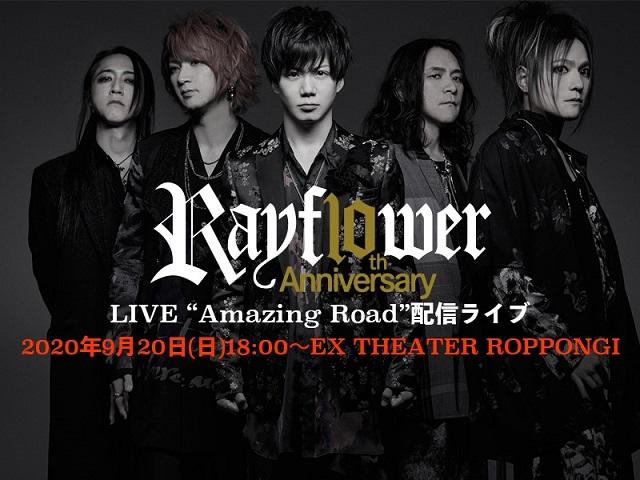 "Rayflower 10th Anniversary LIVE ""Amazing Road""配信ライブ"