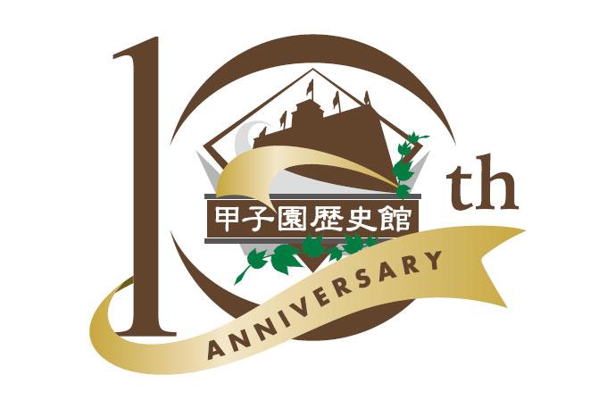 甲子園歴史館10周年×スポーツ報知 特別企画 タイガースOB掛布雅之氏によるトークショー ~オンラインでの配信も行います~