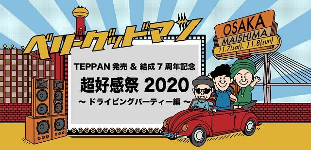"""ベリーグッドマン  """"TEPPAN""""発売&結成7周年記念・ 超好感祭2020 〜ドライビングパーティー編〜"""