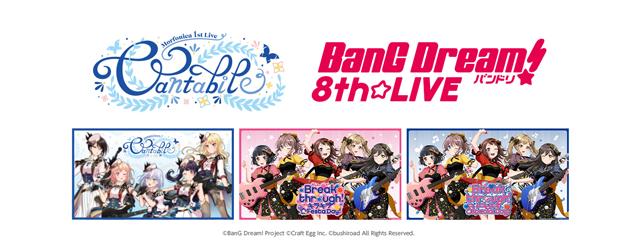 Morfonica 1st Live「Cantabile」/BanG Dream! 8th☆LIVE「Breakthrough!」特別配信