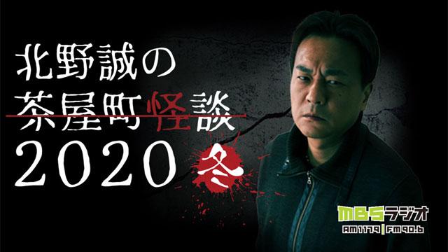 北野誠の茶屋町怪談2020冬