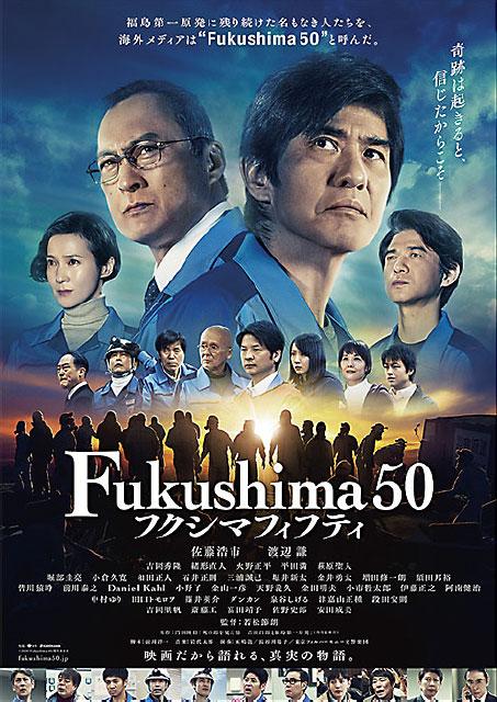 富岡町『Fukushima 50』上映会・パネル展