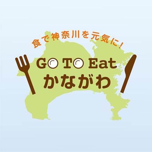 「Go To Eatかながわ」プレミアム食事券