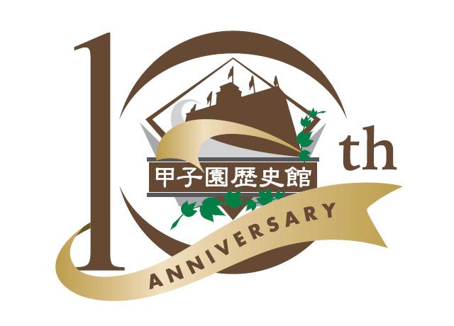 甲子園歴史館10周年 特別企画 阪神タイガースOBによるトークショー ~オンラインでの配信も行います~