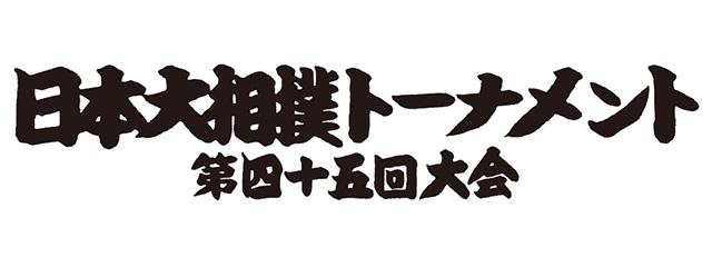 日本大相撲トーナメント 第四十五回大会
