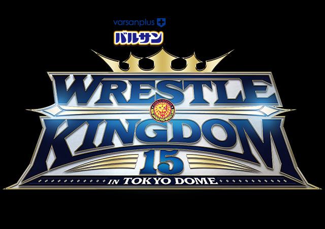 新日本プロレス『バルサン Presents WRESTLE KINGDOM 15 in 東京ドーム』