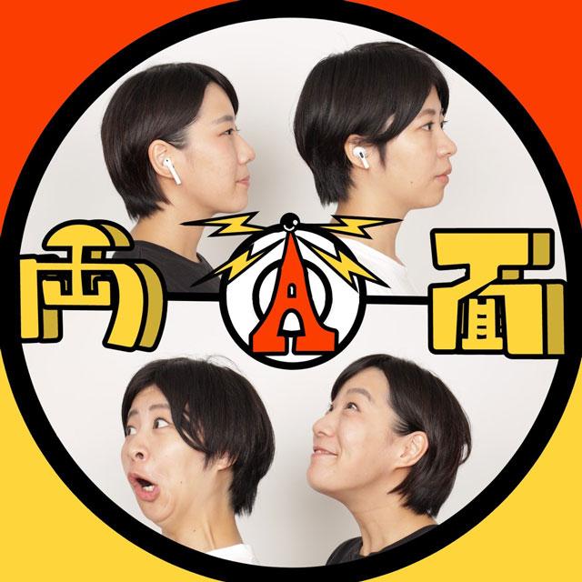 Aマッソの両A面 番組イベント Kihaan!【配信】