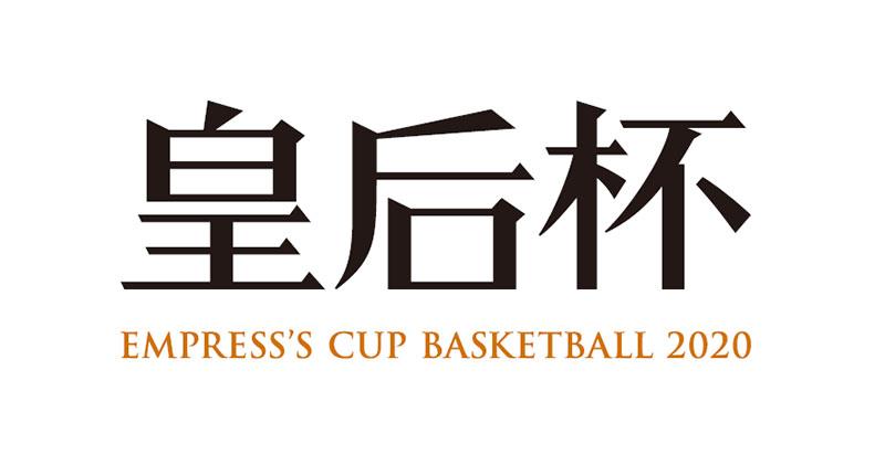 第87回皇后杯 全日本バスケットボール選手権大会 ファイナルラウンド