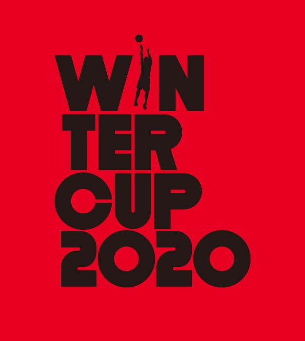 SoftBank ウインターカップ2020 令和2年度 第73回全国高等学校バスケットボール選手権大会