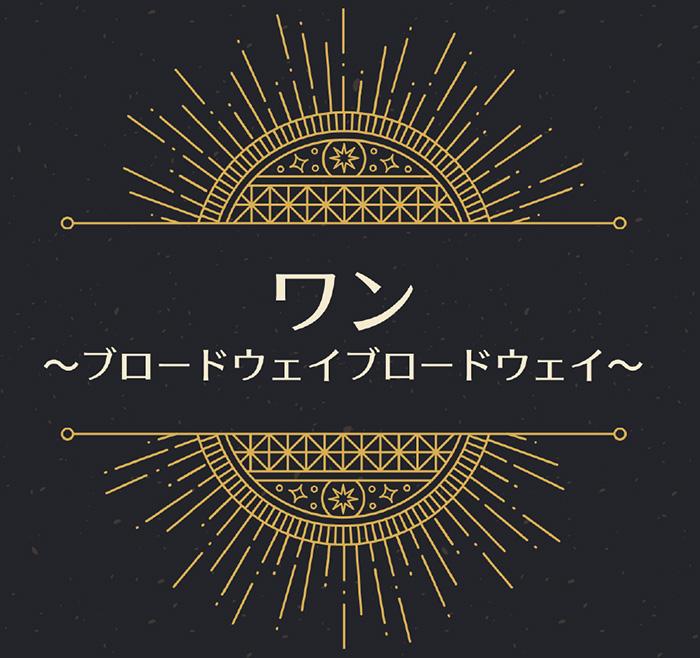 【無料配信】ミュージカル「ワン~ブロードウェイブロードウェイ~」