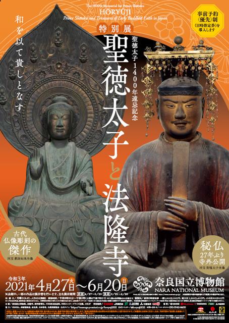 聖徳太子1400年遠忌記念特別展 「聖徳太子と法隆寺」