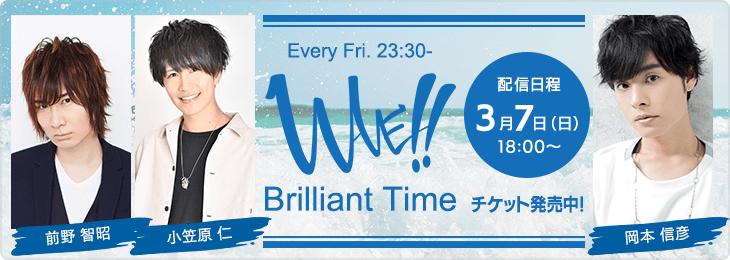 前野智昭・小笠原仁のWAVE!! Brilliant Time Live the WAVE!! 生配信やっぺ!