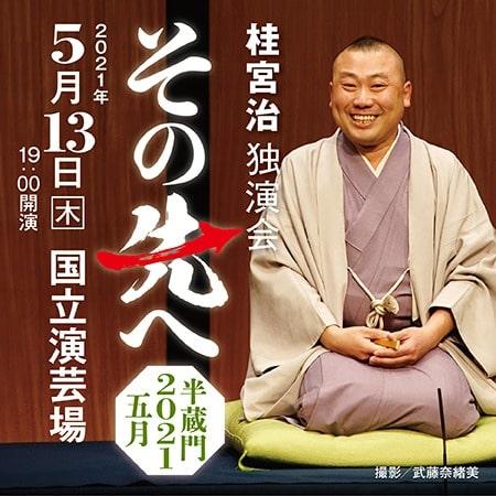桂宮治独演会/その先へ~半蔵門2021五月~【Go Toイベント対象】
