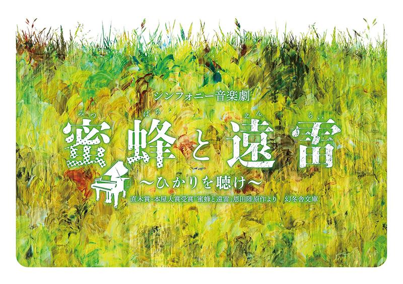 シンフォニー音楽劇『蜜蜂と遠雷』~ひかりを聴け~