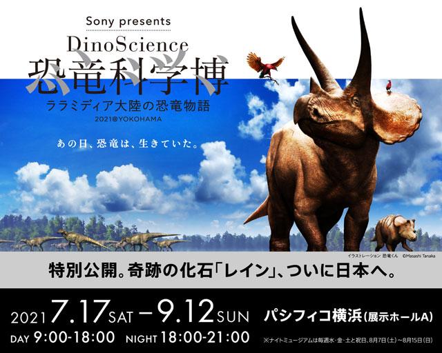 恐竜科学博 ~ララミディア大陸の恐竜物語~
