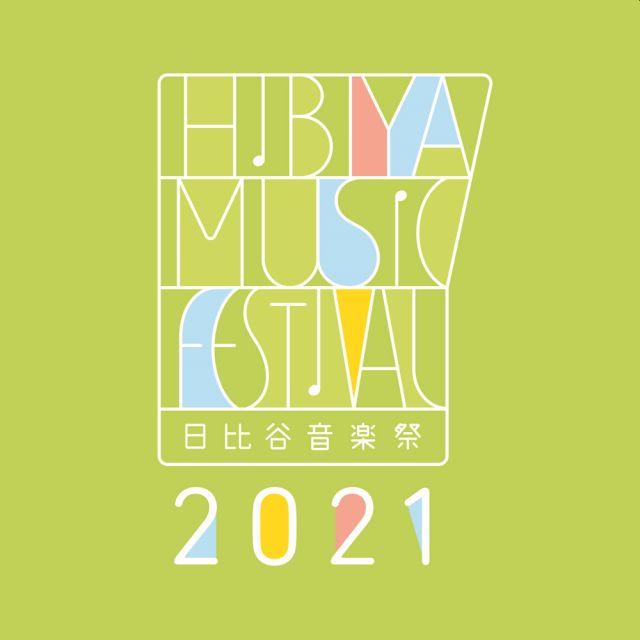 日比谷音楽祭2021