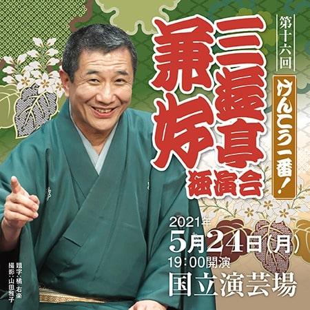 けんこう一番!第16回三遊亭兼好独演会【Go Toイベント対象】