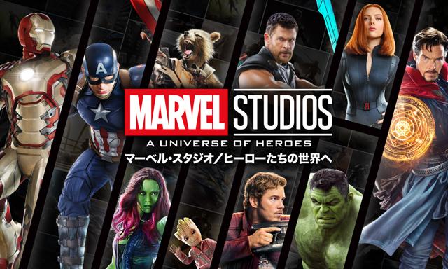 MARVEL STUDIOS: A UNIVERSE OF HEROES マーベル・スタジオ/ヒーローたちの世界へ(福岡)