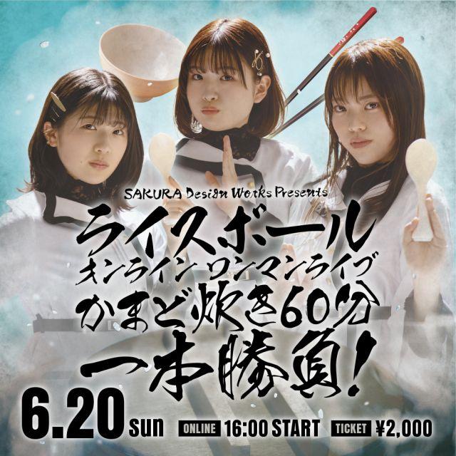 Sakura Design Works Presents「RICEBALL ONLINE ONE-MAN LIVE ~かまど炊き60分一本勝負~」