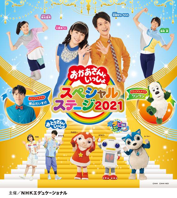 おかあさんといっしょスペシャルステージ2021 in 大阪
