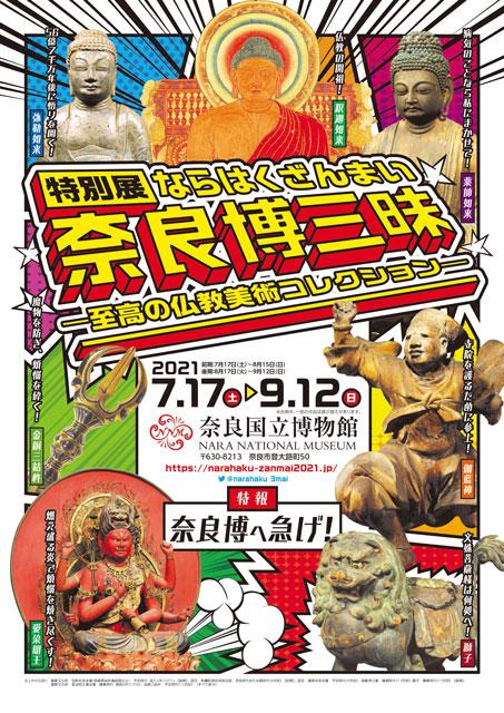 特別展「奈良博三昧―至高の仏教美術コレクション―」