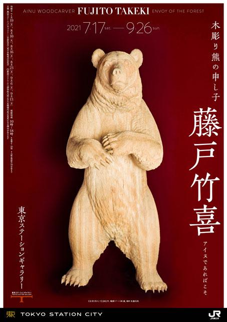 木彫り熊の申し子 藤戸竹喜 アイヌであればこそ