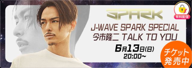 J-WAVE SPARK SPECIAL今市隆二 talk to you