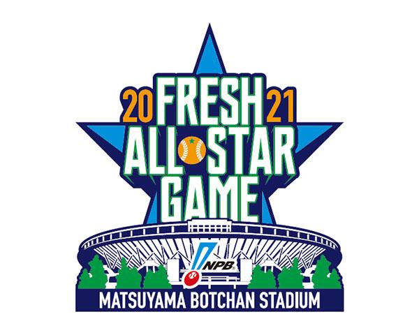 プロ野球フレッシュオールスターゲーム2021