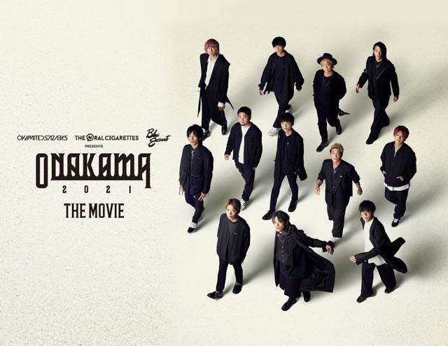 【配信】ONAKAMA 2021 THE MOVIE