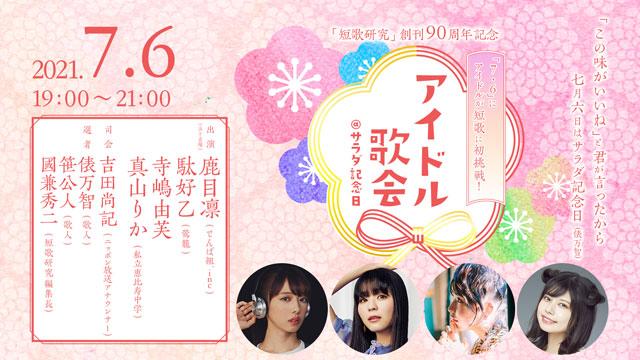 月刊「短歌研究」創刊90年記念、リアル&配信イベント「アイドル歌会@サラダ記念日」