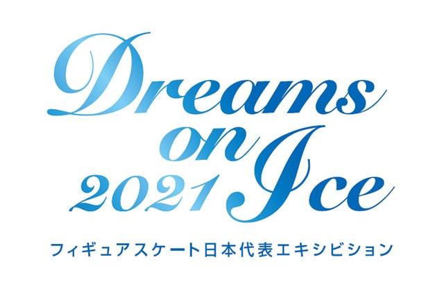 【配信】Dreams on Ice 2021(トークショー)