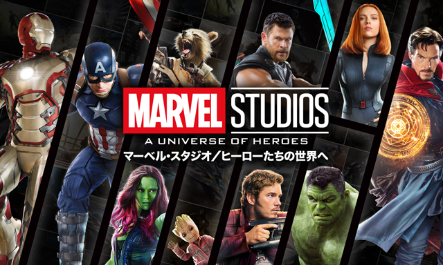 MARVEL STUDIOS: A UNIVERSE OF HEROES マーベル・スタジオ/ヒーローたちの世界へ(埼玉)