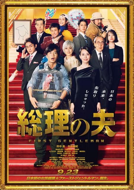 【事前座席選択可】映画「総理の夫」