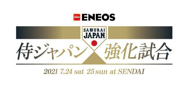 ENEOS侍ジャパン強化試合 LIVE配信企画 『みんなでオンライン観戦』