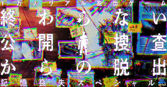 【Go Toイベント対象】終わらない公開捜査からの脱出 記憶喪失スペシャル