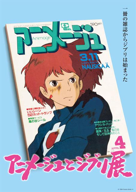 「アニメージュとジブリ展」一冊の雑誌からジブリは始まった(大阪)
