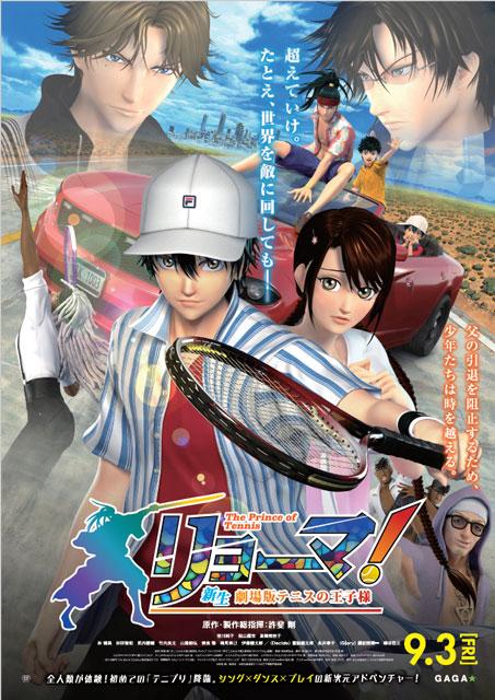 映画『リョーマ!The Prince of Tennis 新生劇場版テニスの王子様』ティーチインイベント