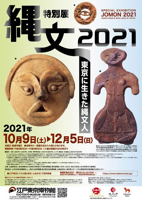 特別展「縄文2021―東京に生きた縄文人―」