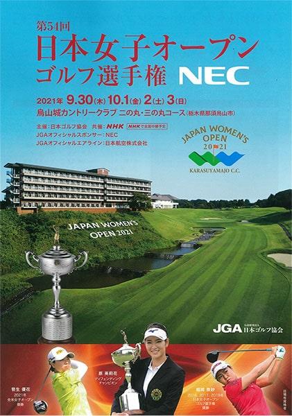 第54回 日本女子オープンゴルフ選手権