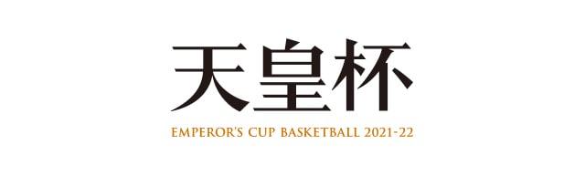 【大阪】第97回天皇杯 全日本バスケットボール選手権大会(3次ラウンド)