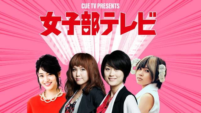 CUE TV PRESENTS 女子部テレビ